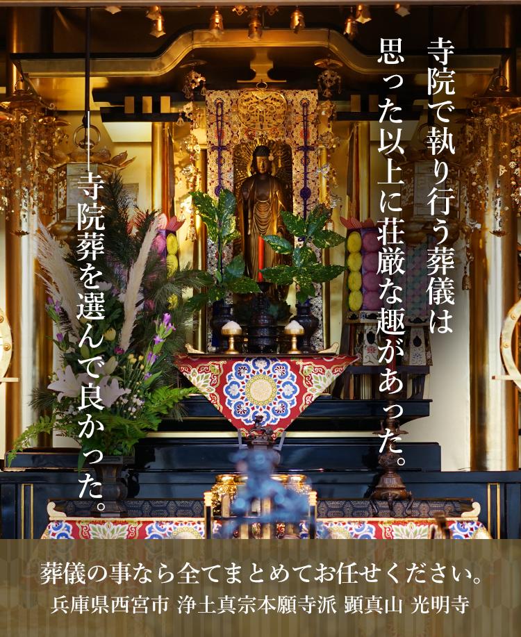 兵庫県西宮市のご葬儀・ご納骨は、浄土真宗本願寺派「光明寺」へ